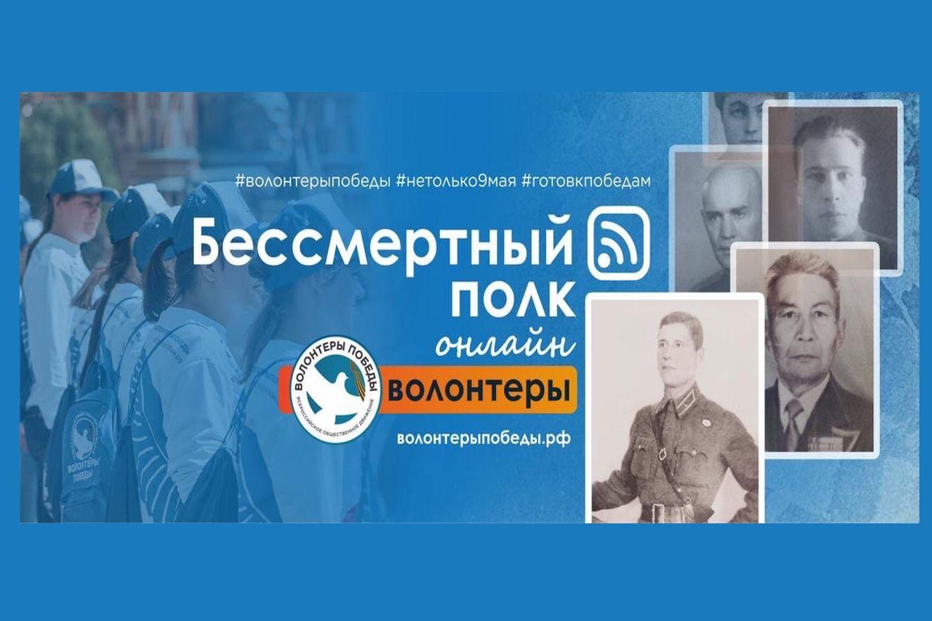 Стать волонтерами онлайн-шествия «Бессмертный полк» приглашают жителей Дона