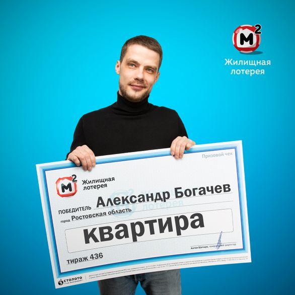 Торговый представитель из Ростовской области выиграл в лотерею квартиру