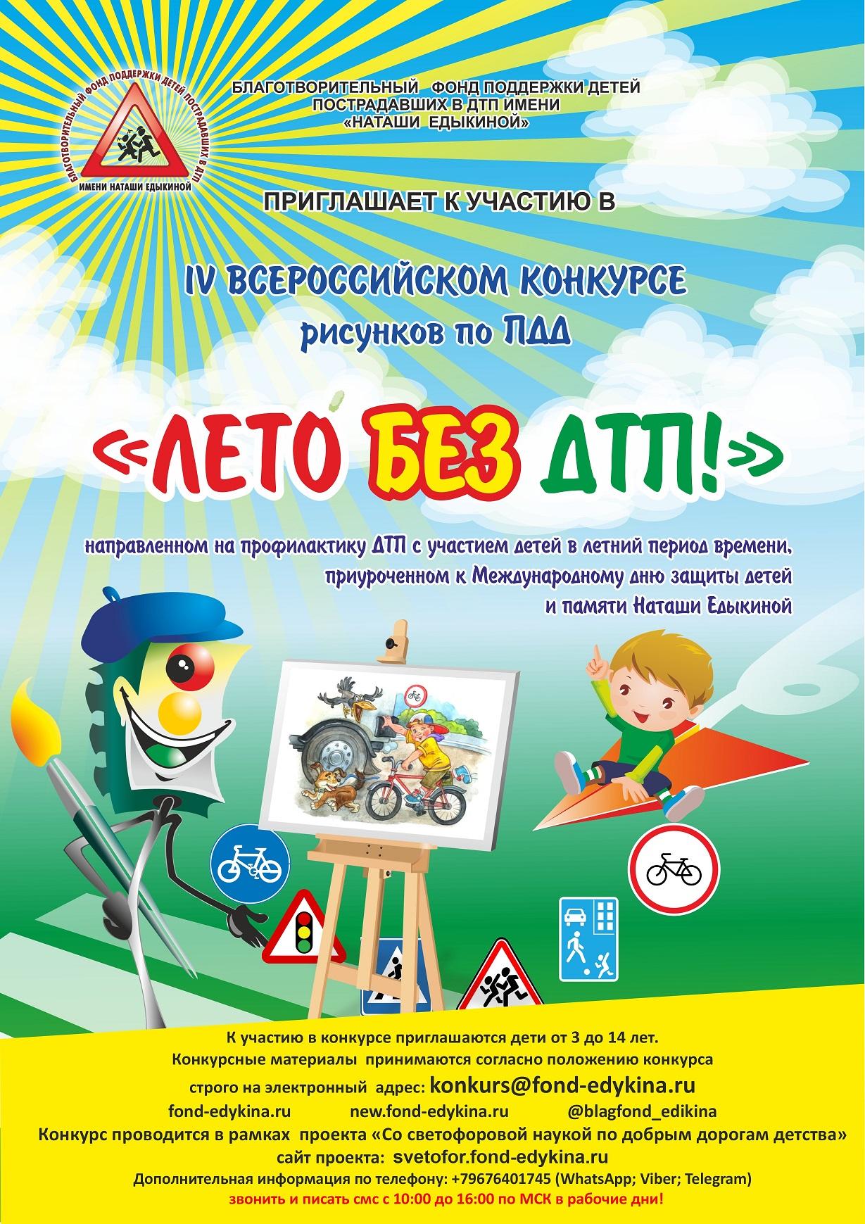 Прими участие в конкурсе «Лето без ДТП!»