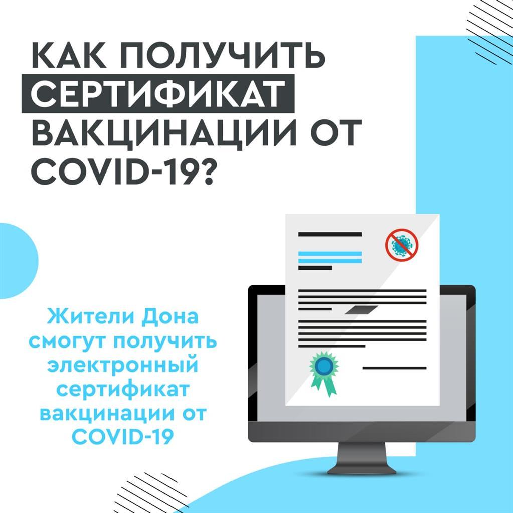 Как получить сертификат о прививке от коронавируса?