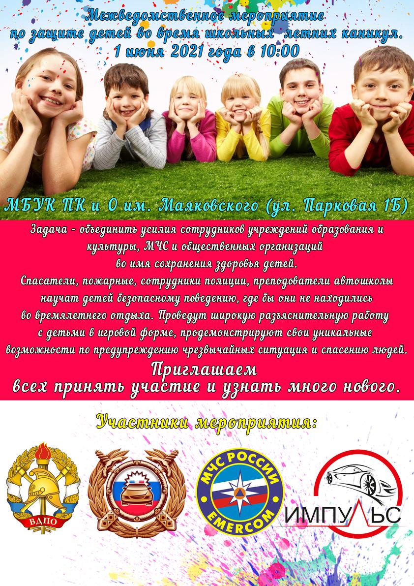 В Белокалитвинском парке им. Маяковского 1 июня пройдёт мероприятие для детей