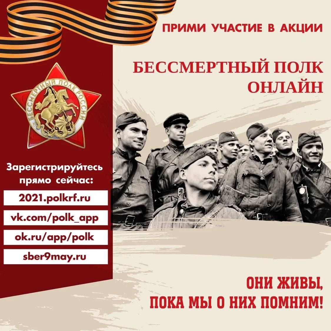 Подача заявок на «Бессмертный полк» продлена до 9 мая