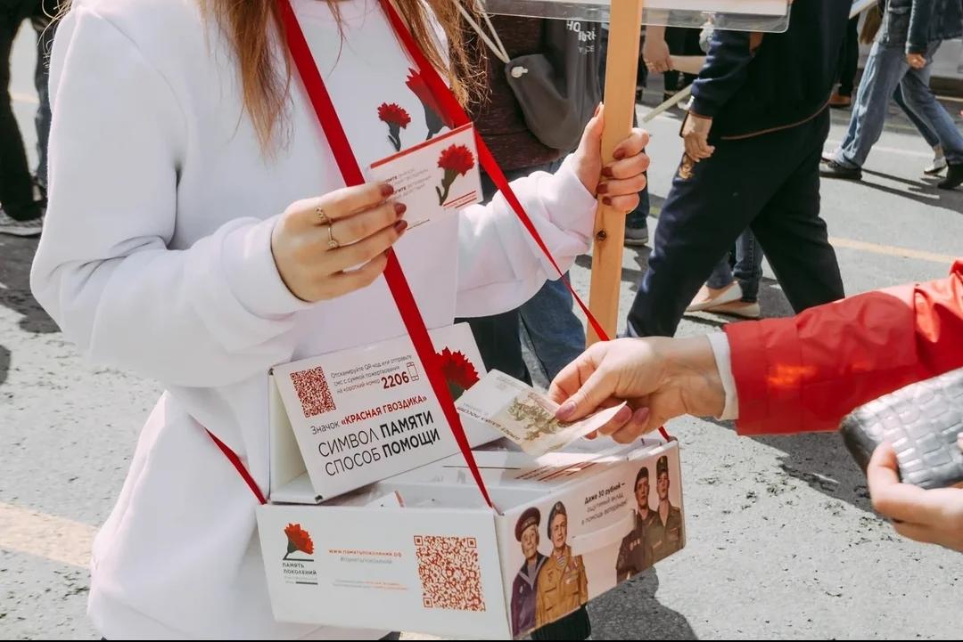 Запуск ежегодной всероссийской благотворительной акции «Красная гвоздика: простой способ помочь ветеранам нашей страны