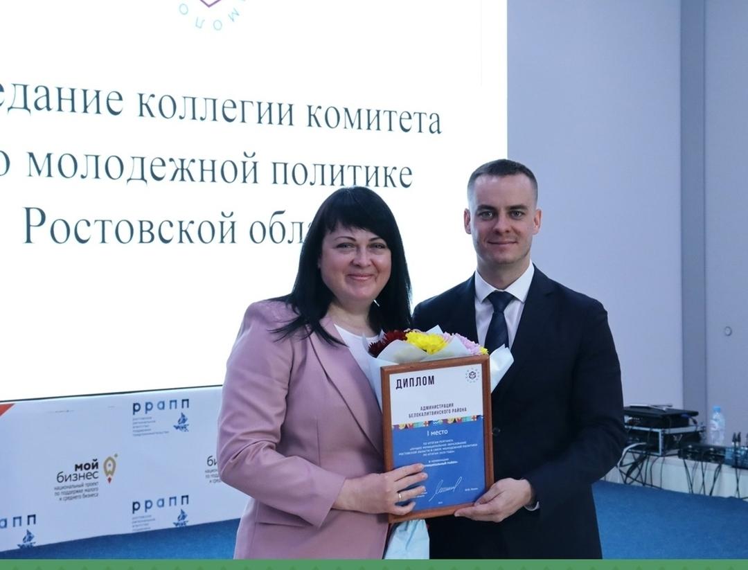 Белокалитвинский район занял I место в номинации «Муниципальное образование» в сфере молодежной политики