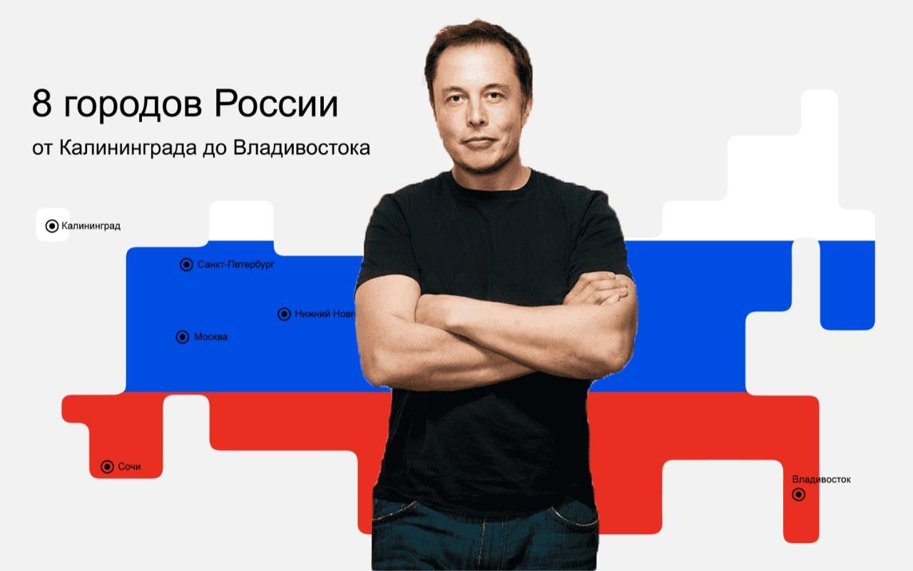 К нам едет Илон Маск