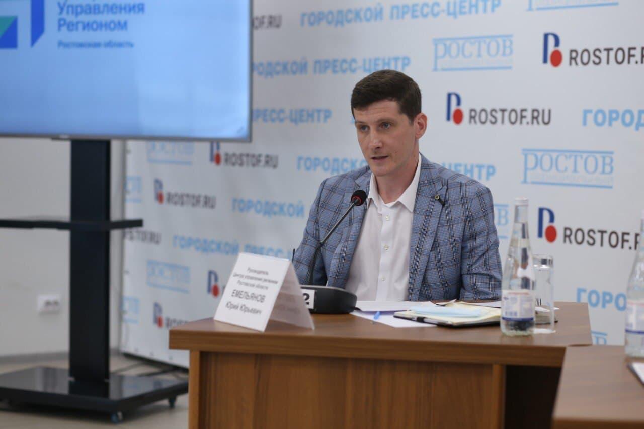 ЦУР Ростовской области поможет оперативно решить острые вопросы