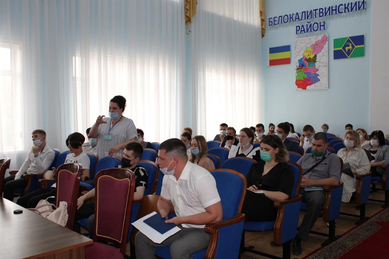 В администрации Белокалитвинского района состоялась встреча-конференция главы с молодежным активом