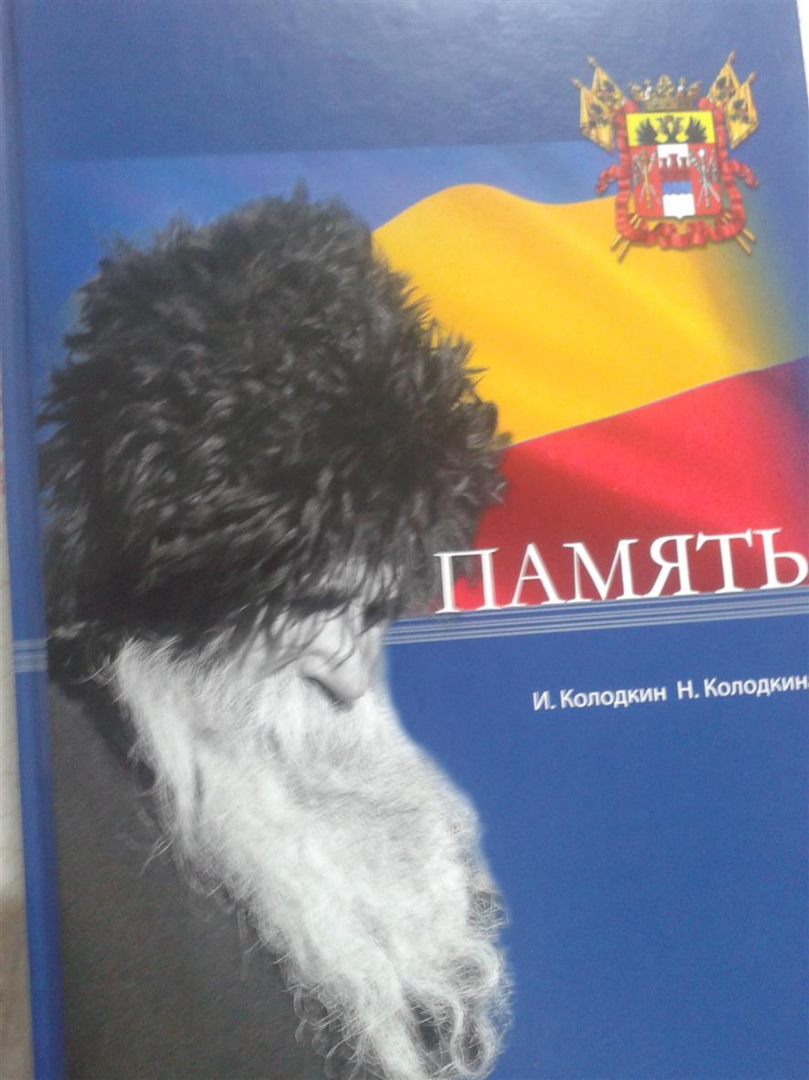 Вышла книга о судьбах Донских казаков авторства казачьей семьи из х. Богураева