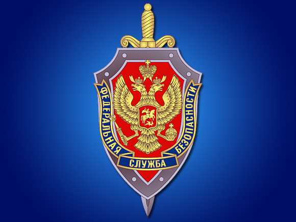 ФСБ опубликовала список запрещенных к передаче за границу сведений