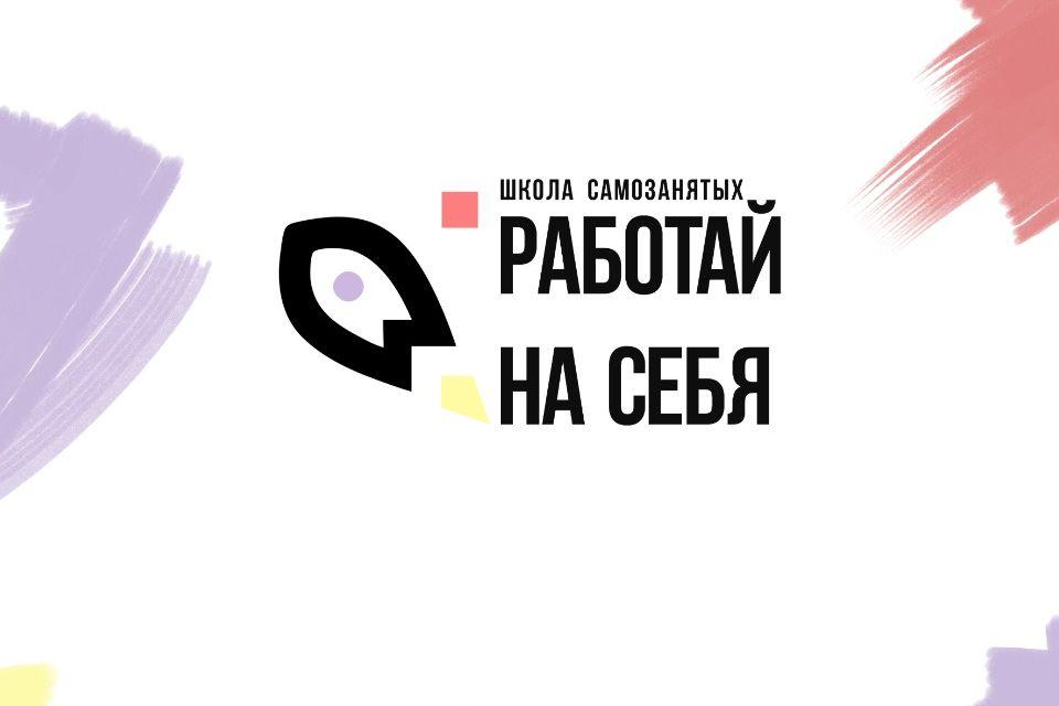 В Ростовской области стартовал прием заявок на обучение в бесплатной школе самозанятых