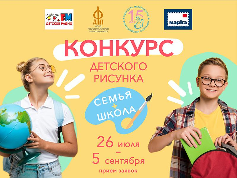 Детей приглашают принять участие в конкурсе «СЕМЬЯ+ШКОЛА»