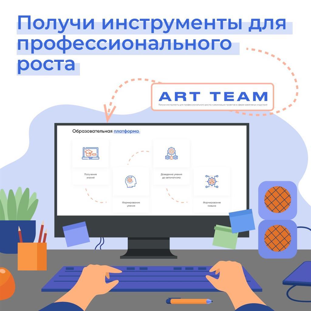 Образовательная платформа Art Team поможет реализовать идею