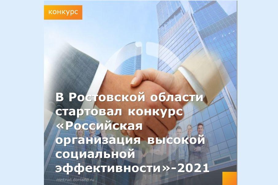 Стартовал региональный этап ежегодного Всероссийского конкурса «Российская организация высокой социальной эффективности»