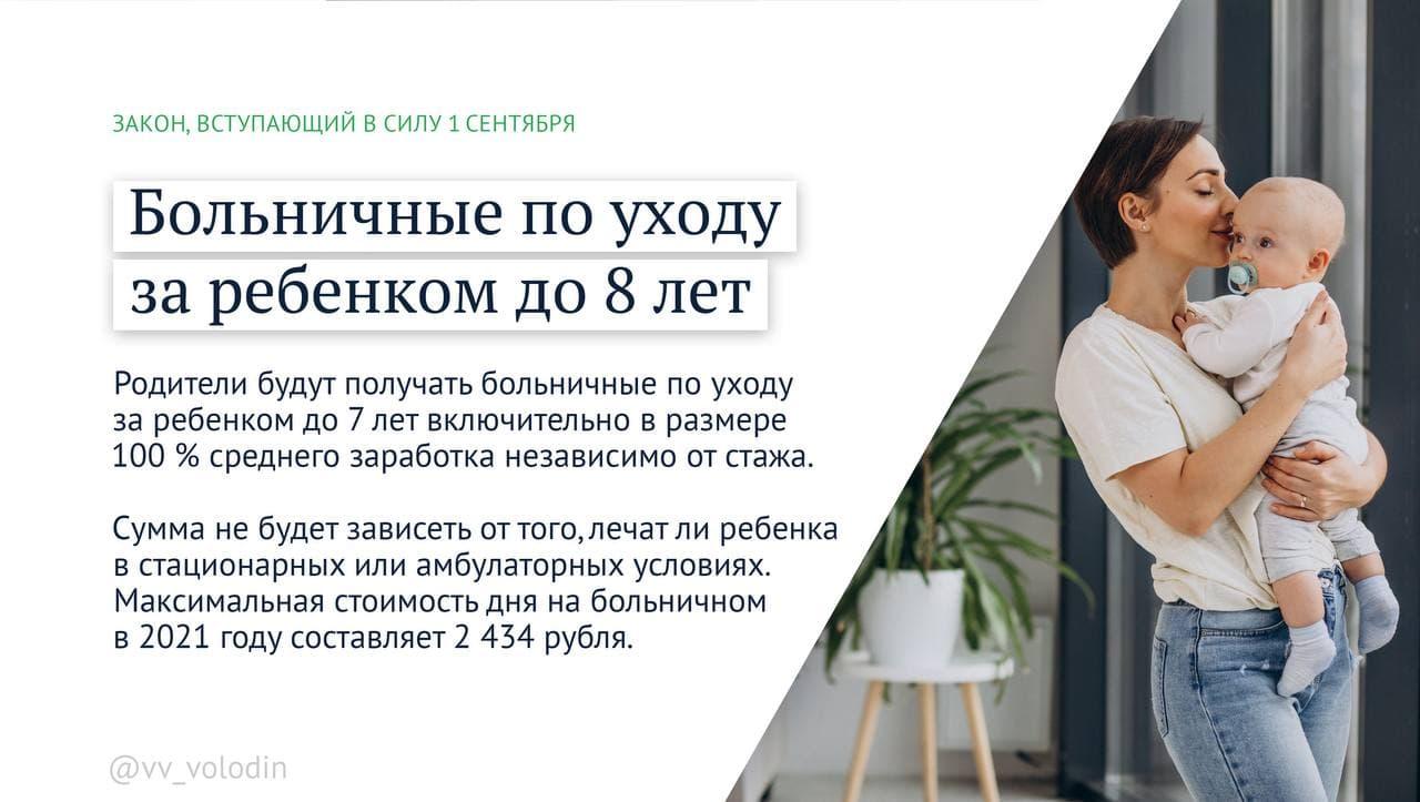 Вячеслав Володин: Какие законы вступают в силу в сентябре