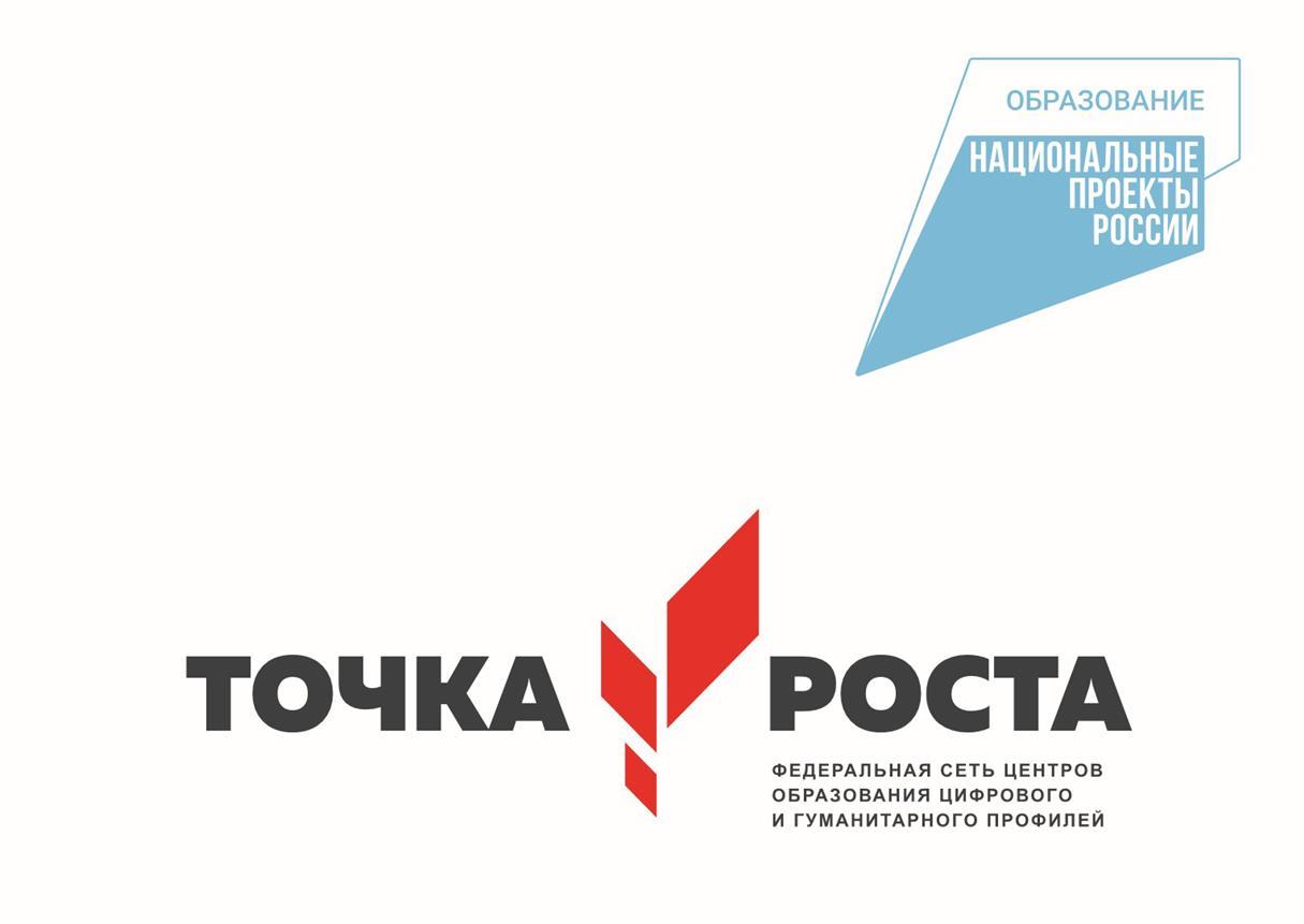 На «Точки роста» в Белокалитвинском районе выделено более 10 млн рублей