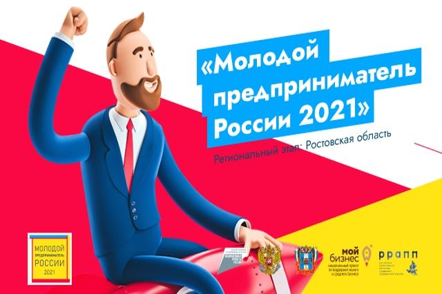 Идет регистрация заявок на Всероссийский конкурс «Молодой предприниматель России-2021»