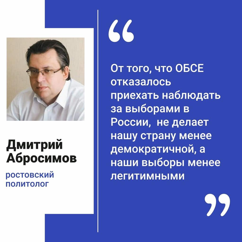 Ростовский политолог Дмитрий Абросимов оценил неявку ОБСЕ на выборы ГД в РФ
