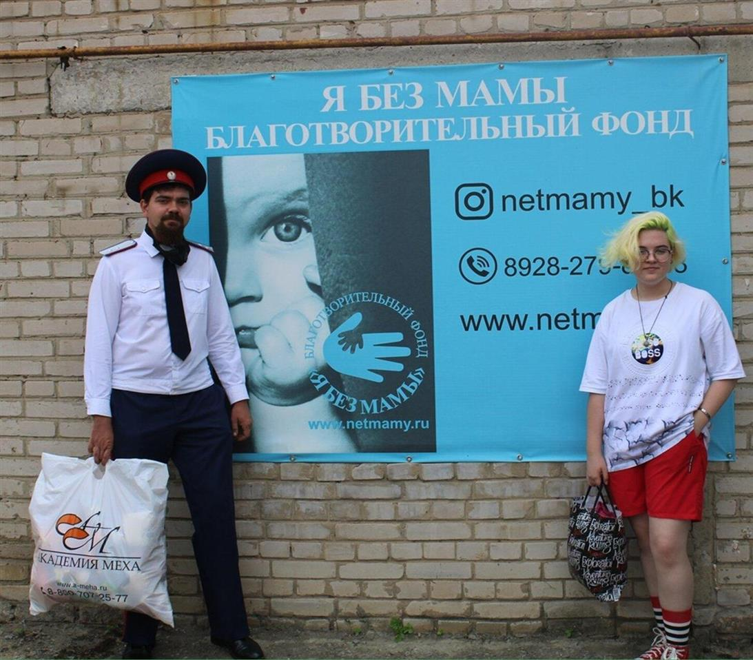 Белокалитвинские волонтеры посетили благотворительный фонд «Я БЕЗ МАМЫ»