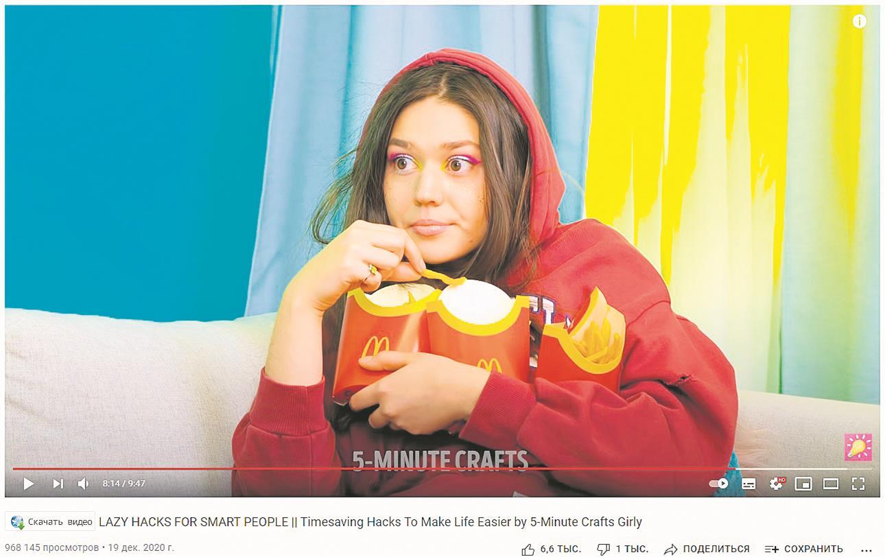 Как белокалитвинка стала лицом YouTube-канала «5-Minute Crafts» на 72 миллиона подписчиков