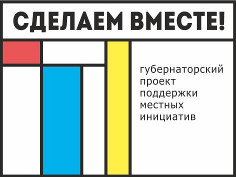 Белокалитвинский район выдвинул 4 объекта на участие в областном конкурсе «Сделаем вместе»
