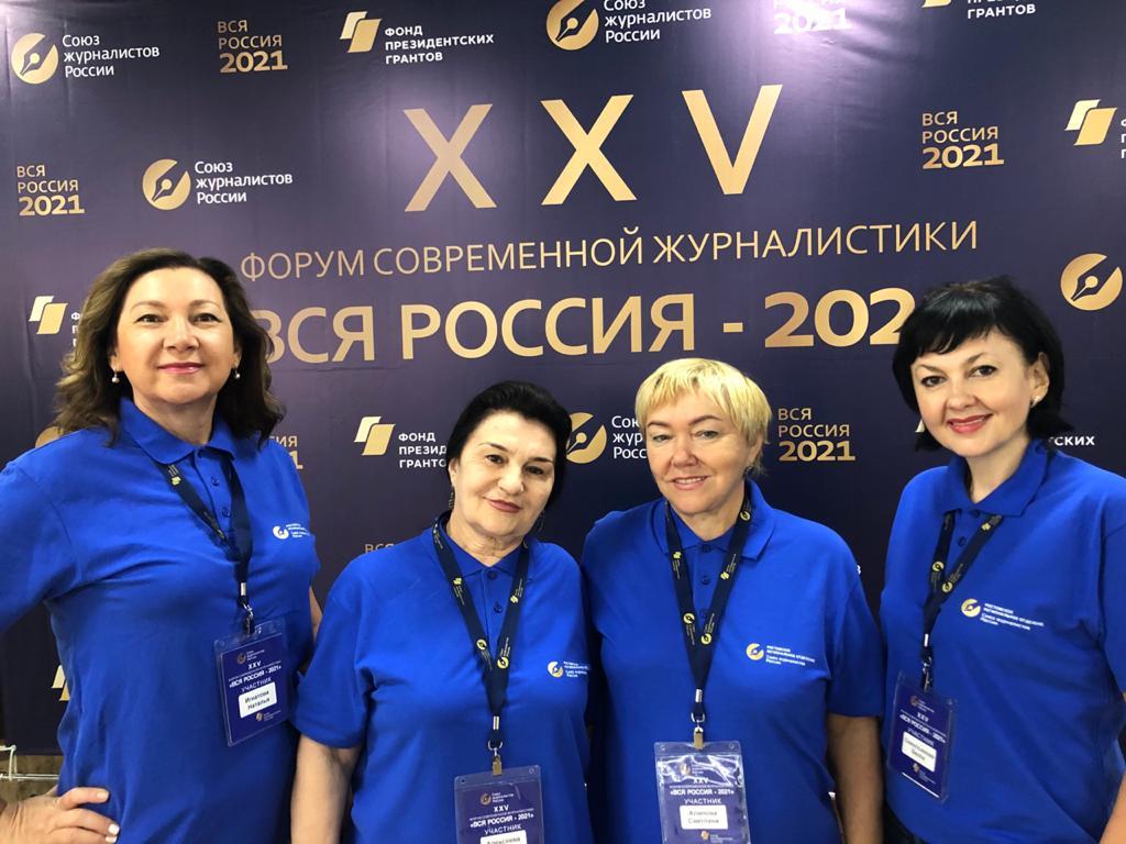 Главный редактор «Перекрёстка» Светлана Алипова принимает участие в форуме современной журналистики «Вся пресса России»