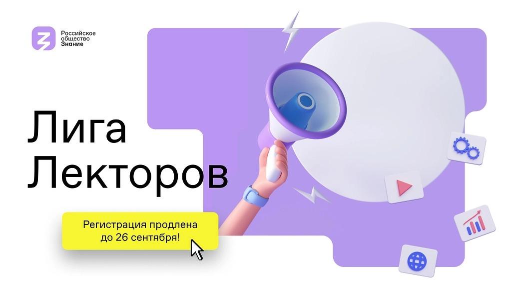 Жители Дона могут принять участие во всероссийском конкурсе «Лига лекторов»