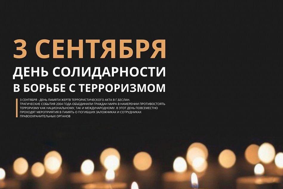 Во всех муниципалитетах Дона пройдут мероприятия в рамках Дня солидарности в борьбе с терроризмом