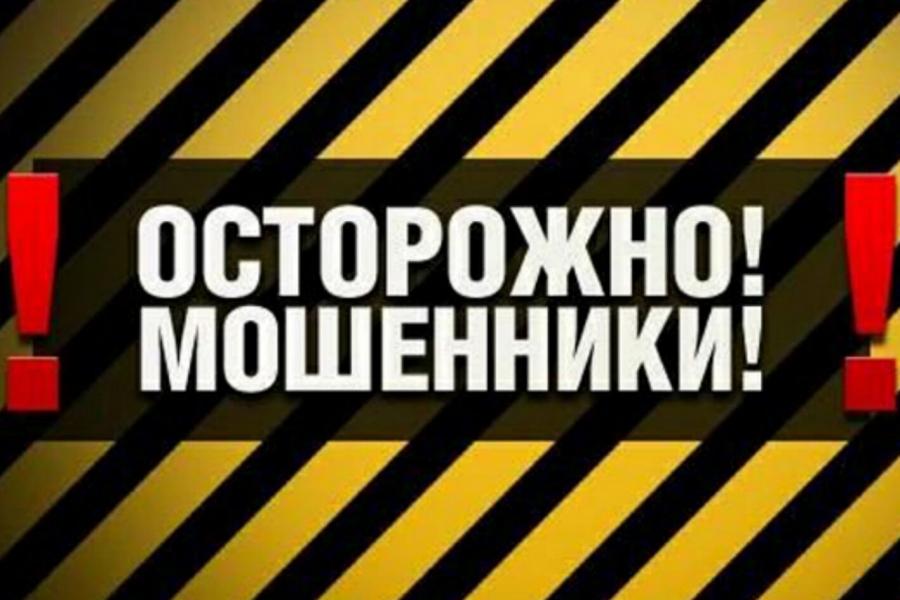 «Осторожно! Телефонные мошенники!»