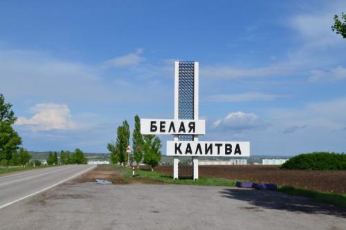 86% образовательных учреждений Белокалитвинского района отапливаются газом