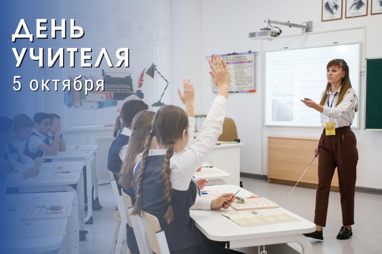 На Дону проходит учительская неделя